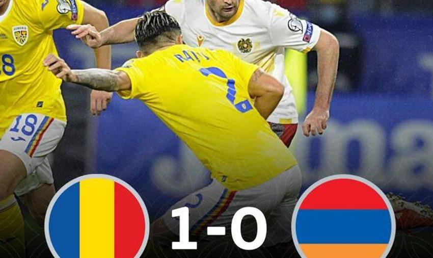 Հայաստանի ազգային հավաքականը 1:0 հաշվով պարտվեց Ռումինիայի ընտրանուն